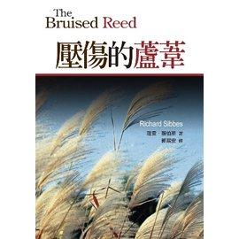 壓傷的蘆葦 The Bruised Reed 理查.薛伯斯(Richard Sibbes)