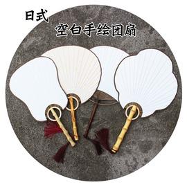 1號 紫竹桿白色扇面日式團扇和風團扇 白色撒金手繪書法國畫空白宣紙團扇扇子