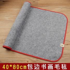 書畫氈練習墊氈40~80cm毛筆字墊 羊毛毛氈墊子書法國畫墊加厚用品