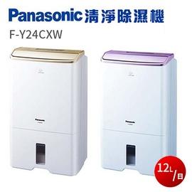Panasonic國際牌 ~ 12L清淨除濕機 F~Y24CXW
