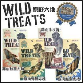 ~GOLD~Wild treat 原野大地狗狗零食 雞肉口味~牛皮捲 鮭魚皮捲 鮭魚方塊