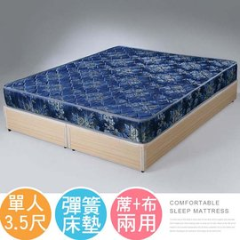 Homelike 玫瑰緹花2.6硬式彈簧床墊-單人3.5尺 租屋 外宿 房東