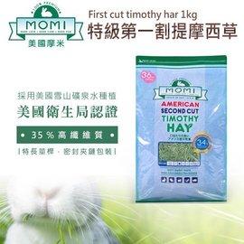 訂購~ ~1399~~ 美國摩米 MOMI 特級一割提摩西牧草1kg 35^%高纖維質 一