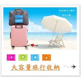 男生愛女生^~KK06大容量折疊衣物旅行收納飛機包旅行收納袋整理袋收納包肩背包 手提包 大