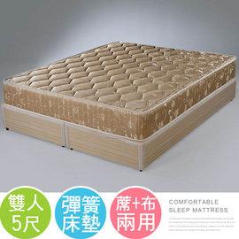 Homelike 奧亞6環護背硬式床墊~雙人5尺 租屋 外宿 房東