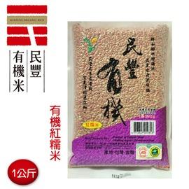 ~民豐有機米~有機紅糯米1kg