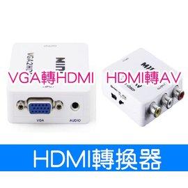 高清轉換器 HDMI轉AV rca轉換器 1080P VGA轉HDMI轉換器 1080P