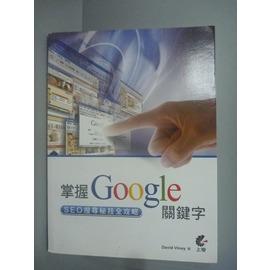 ~書寶 書T4╱電腦_QIW~掌握 Google 關鍵字~SEO 搜尋秘技全攻略_Davi