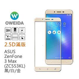 降價~超取免運~6期0利率【oweida】ASUS ZenFone 3 Max(ZC553KL)滿版鋼化玻璃保護貼(黑/白/金)