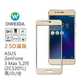 降價~超取免運~6期0利率【oweida】ASUS ZenFone 3 Max 5.2吋(ZC520TL)滿版鋼化玻璃保護貼(黑/白/金)