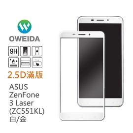 降價~超取免運~6期0利率【oweida】ASUS ZenFone3 Laser(ZC551KL) 滿版鋼化玻璃保護貼(白/金)