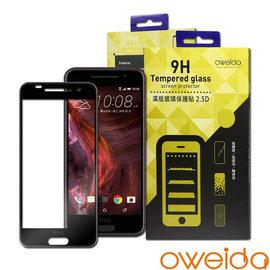 降價~超取免運~6期0利率【oweida】HTC one A9 滿版鋼化玻璃保護貼(黑/白)
