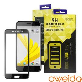 降價~超取免運~6期0利率【oweida】HTC ONE 10 EVO滿版鋼化玻璃保護貼(黑/白)