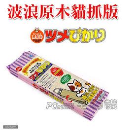 宅貓購~ Marukan~CT~191~ 可掛式 原木貓抓板. 上下兩面 以