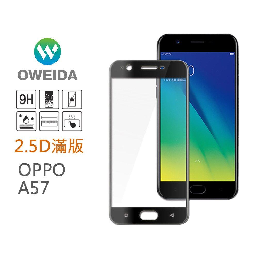 降價~超取免運~6期0利率【oweida】OPPO A57 滿版鋼化玻璃保護貼(黑/白)