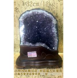 紫晶洞~~高32cm/12kg[风水有关系]