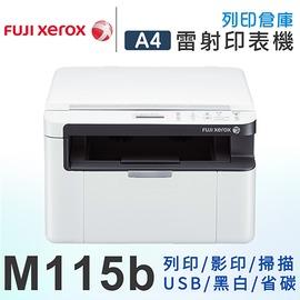 Fujixerox DocuPrint M115b A4 黑白雷射 多 複合機  碳粉匣