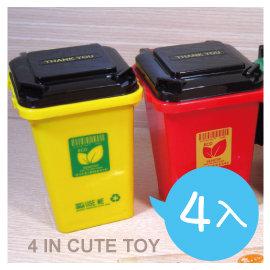 ~1703~0663~^(不挑款^)4入桌面小型垃圾桶 置物桶^~收納桶^~筆筒^~收納盒