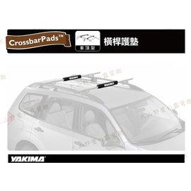 ~大山野營~安坑 YAKIMA Crossbar Pads 橫桿護墊 車頂行李架 衝浪板保