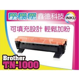 #9995 INKU #9995 Brother 版 可填充 TN1000 副廠碳粉匣 H