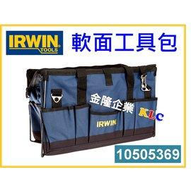 【KLC五金商城】美國 握手牌 IRWIN 24吋 軟面工具包 10505369 大開口 大容量 單層拉鍊