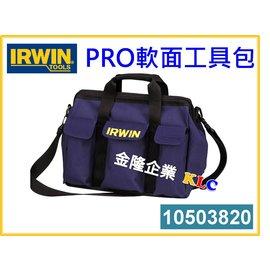 【KLC五金商城】美國 握手牌 IRWIN PRO軟面工具包 工具袋10503820 單層拉鍊 電工 水電 土木師傅愛用