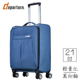 """""""八轮行李箱""""21吋 轻量化软箱 YKK拉鍊 (三色) :: departure 旅行趣 ∕ UP014"""