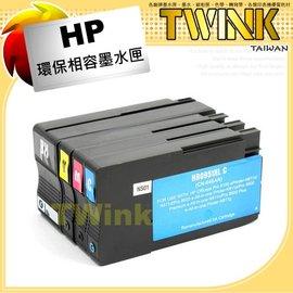 HP NO.950XL 環保墨水匣 Pro 8100 8600 8600PLUS 950X