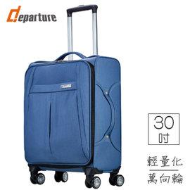 """""""八轮行李箱""""30吋 轻量化软箱 YKK拉鍊 (三色) :: departure 旅行趣 ∕ UP014"""