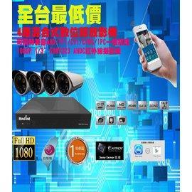 4路AHD 正1080P台製 高清遠端監控錄影主機 含SONY 1080P 200萬畫素6