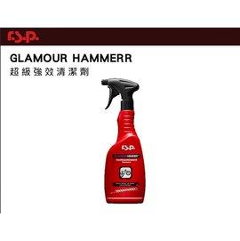 ~ZERO BIKE~R S P 奧地利 GLAMOUR HAMMER 超級強效清潔劑 保