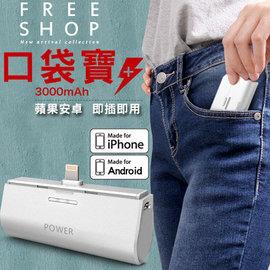 Free Shop 超迷你蘋果安卓 直插式輕巧攜帶口袋無線充電寶隨身行動電源~QPPMS8