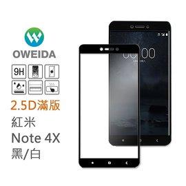 降價~超取免運~6期0利率【oweida】紅米 Note4x 滿版鋼化玻璃保護貼(黑/白)