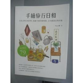 ~書寶 書T2╱地圖_YCB~手繪旅行日和:台北、東京到巴黎,我離不開
