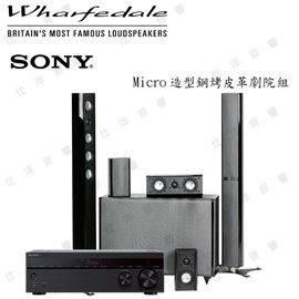Sony STR-DH770 + MICRO 造型鋼烤皮革劇院組  『另售YAMAHA 李斯特210』