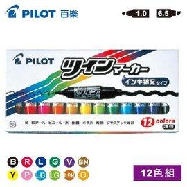 PILOT 百樂 MFN~180FB 雙頭麥克筆 12色組 ^(粗^)