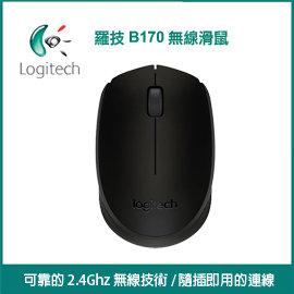 ^~穩達3C^~Logitech 羅技 B170 無線滑鼠 2.4Ghz 滑鼠 羅技滑鼠