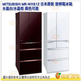 [6期0利率/免運] 三菱 MITSUBISHI MR-WX61Z 日本原裝 變頻電冰箱 6門 605公升 水晶白/水晶棕 MRWX61Z 贈基本安裝 舊機回收
