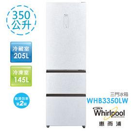 Whirlpool惠而浦 350L無框玻璃 三門電冰箱 WHB3350LW