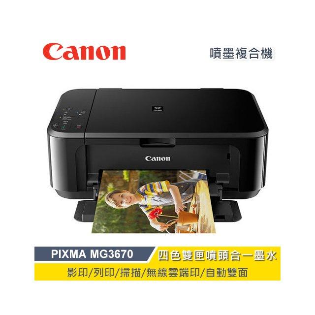 Canon 佳能 MG3670 多 複合機-黑【網登送7-11禮券300元】