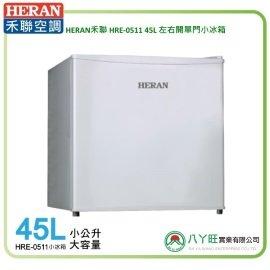 HERAN 禾聯 HRE~0511 45L 左右開單門小冰箱↘