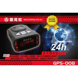 送3孔擴充 天線~響尾蛇 GPS~008~GPS衛星定位測速器 8代引擎 SPS 007