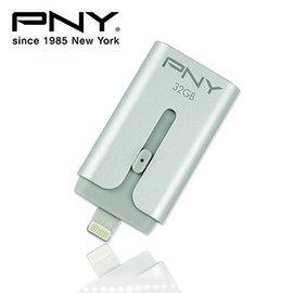 ▼狂降62折PNY 必恩威 金屬 Duo~Link S 32GB Apple IOS OT