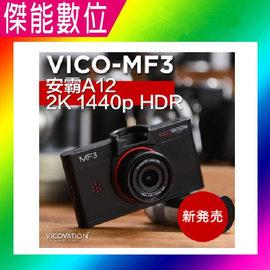 視連科 Vico MF3 Vico~MF3~附16G 雙支架~安霸A12 2K高畫質 新極