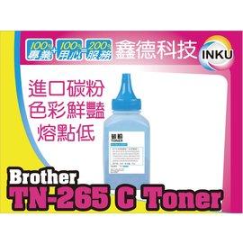 #9995 INKU #9995 Brother TN~265 藍 填充碳粉 TN265