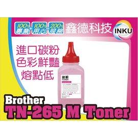 #9995 INKU #9995 Brother TN~265 紅 填充碳粉 TN265