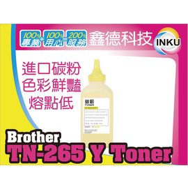 ✋INKU✋Brother TN~265 黃 填充碳粉 TN265 HL~3170CDW