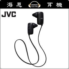 ~海恩 ~ JVC HA~F250BT 藍芽 型耳機 採獨特人體工學噴嘴
