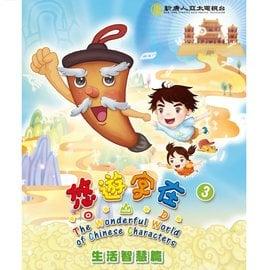 新唐人 - 《悠遊字在 3》「生活智慧篇」DVD