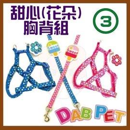 ~幸福寶貝寵物Go~ 製 DAB PET~3分,胸圍27~41cm~甜心 花朵 ~胸背組